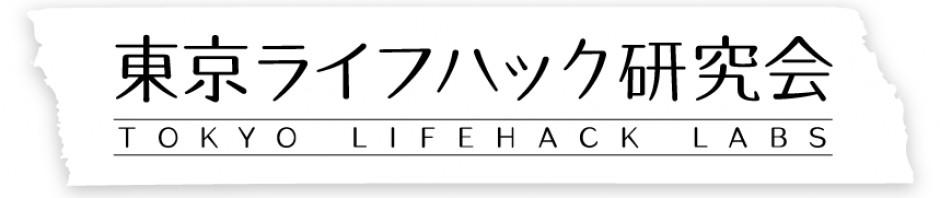 東京ライフハック研究会公式BLOG